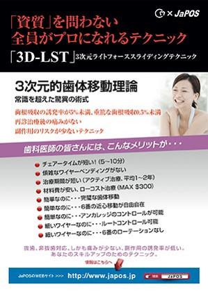 3D-LST