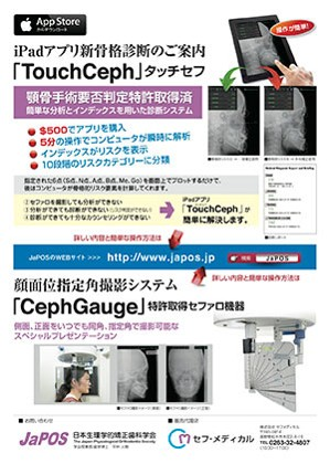 TouchCeph
